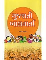 Gujarati Balvarta