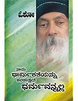 Naanu Dharmikateyannu kalisuttene Dharmavannalla