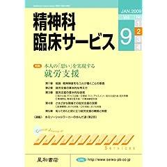精神科臨床サービス 第9巻2号(2009年4月)〈特集〉本人の「思い」を実現する就労支援