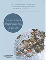 Realizing Our Vision: Report of the Regional Director on the Work of Who in the European Region in 2012-2013