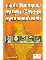 Naadu Potrum Namathu Desthathalaivarkal