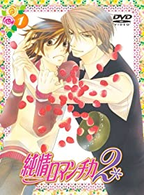 純情ロマンチカ 第2期イメージ