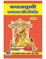 Baglamukhi Sadhana Aur Siddhi