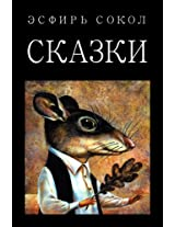 Сказки (Russian Edition)