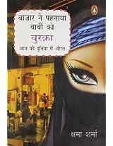 Bazar Ne Pehnaya Barbie Ko Burqa