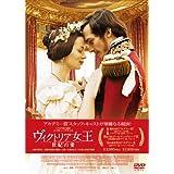 ヴィクトリア女王 世紀の愛の画像