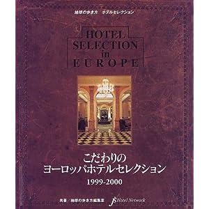 こだわりのヨーロッパホテルセレクション〈1999‐2000〉 (地球の歩き方—ホテルセレクション)
