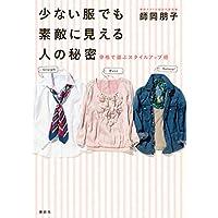 師岡朋子  少ない服でも素敵に見える人の秘密 小さい表紙画像