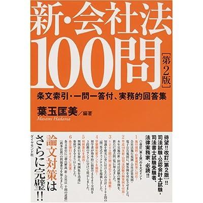 新会社法100問