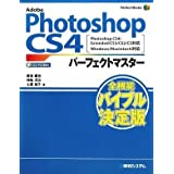 Adobe Photoshop CS4�p�[�t�F�N�g�}�X�^�[�\Photoshop CS4/Extended/CS3/CS2/CS�Ή� Windows/Macintosh�Ή� (Perfect Master 106)���c �D��ɂ��
