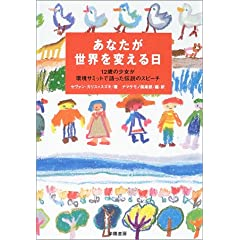 あなたが世界を変える日―12歳の少女が環境サミットで語った伝説のスピーチ (単行本) セヴァン カリス=スズキ (著), Severn Cullis‐Suzuki (原著), ナマケモノ倶楽部 (翻訳)