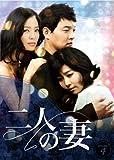 [DVD]二人の妻 DVD-BOX4