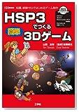 HSP3でつくる簡単3Dゲーム 知識、経験ゼロではじめるゲーム制作