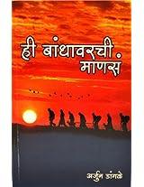 Hi Bandhavarchi Manas (Marathi)