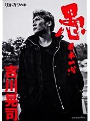 別冊カドカワの本 愚 日本一心 吉川晃司
