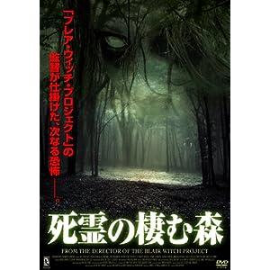 死霊の棲む森 [DVD]