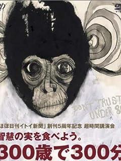 日本在留 中国人向け新聞のスゴすぎる中身 vol.1