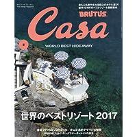 Casa BRUTUS 2017年5月号 小さい表紙画像