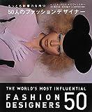 もっとも影響力を持つ50人のファッションデザイナー