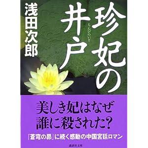 浅田次郎「珍妃の井戸」