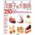 おいしい洋菓子の大事典250レシピ—お菓子作りをプロと楽しむ 辻製菓専門学校 (大型本2004/12)