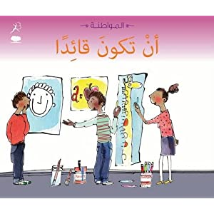 An Takouna Qaedan (Being a Leader- Arabic edition): Citizenship Series