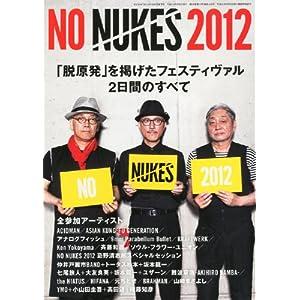 SIGHT特別号 NO NUKES (ノーヌークス) 2012 2012年 09月号