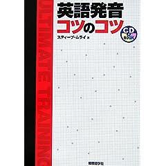 【クリックでお店のこの商品のページへ】英語発音 コツのコツ (CD BOOK): スティーブ ムライ: 本