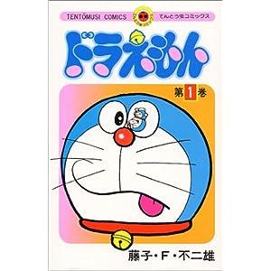 ドラえもん (1) (てんとう虫コミックス)