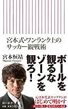 宮本式・ワンランク上のサッカー観戦術 (朝日新書)