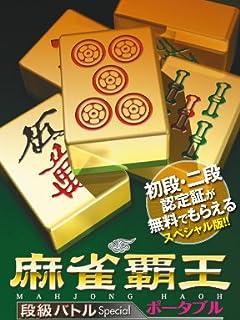 長嶋、王、野村「スーパースターの麻雀」仰天勝負術 vol.1