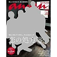 an・an 2016年12/7号 小さい表紙画像