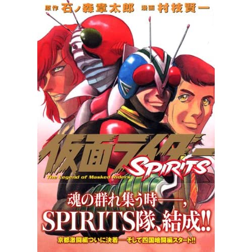 仮面ライダーSPIRITS (10)