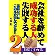 会社を辞めて成功する人失敗する人—退職決行はこの本を読んでから!! 川端 裕 (単行本2006/3)