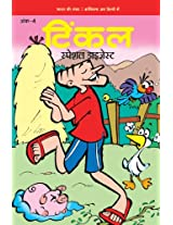 Tinkle Special Digest - Vol. 4