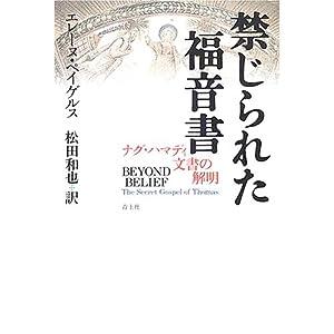 禁じられた福音書―ナグ・ハマディ文書の解明 [単行本]