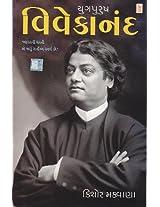 Yugpurush Vivekanand
