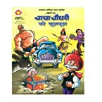 A100003124 : HINDI-Chacha Chaudhary's Intelligence (Double Digest)