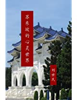 Su Dongpo de xinling shijie (Simplified Character)