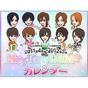 ジャニーズ事務所公認 2011年4月⇒2012年3月 Hey!Say!JUMP カレンダー