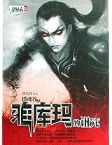 Ya Kuma's Curse -- Mystery World Series