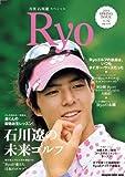 月刊 石川遼 スペシャル Ryo No.02