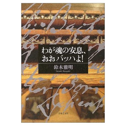 鈴木 雅明『わが魂の安息、おおバッハよ!』のAmazonの商品頁を開く