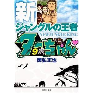 新ジャングルの王者ターちゃん 9