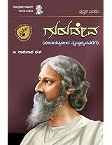 Gurudeva - Hadivayassininda Vruddapyadavarege