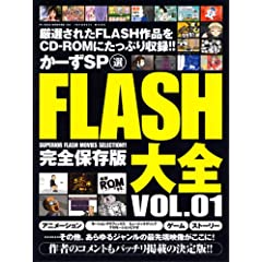 ���[��SP�IFLASH��S (VOL.01) (INFOREST MOOK�\PC�EGIGA���ʏW���u��)