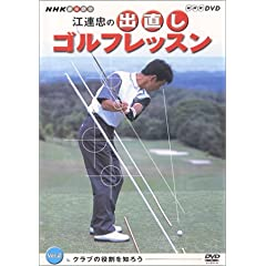 NHK 趣味悠々 江連忠の出直しゴルフレッスン Vol.2