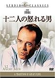 十二人の怒れる男 DVD 1957年