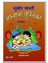 Subodh Bharti Work Book Parveshika - 2