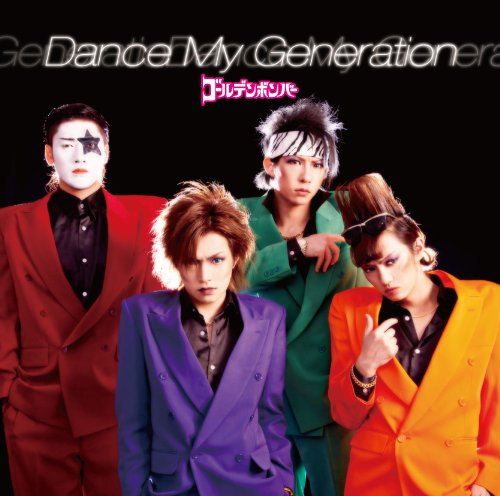 Dance My Generation [通常盤](応募ハガキ封入)